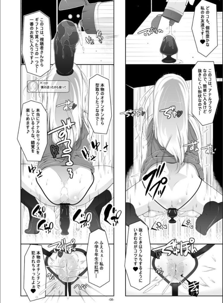 アナルーチンポ女優画像 エロ同人誌情報館008