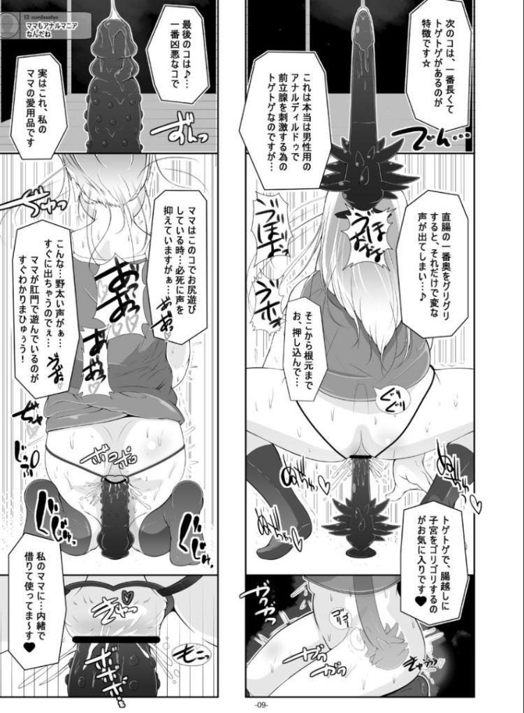 アナルーチンポ女優画像 エロ同人誌情報館009