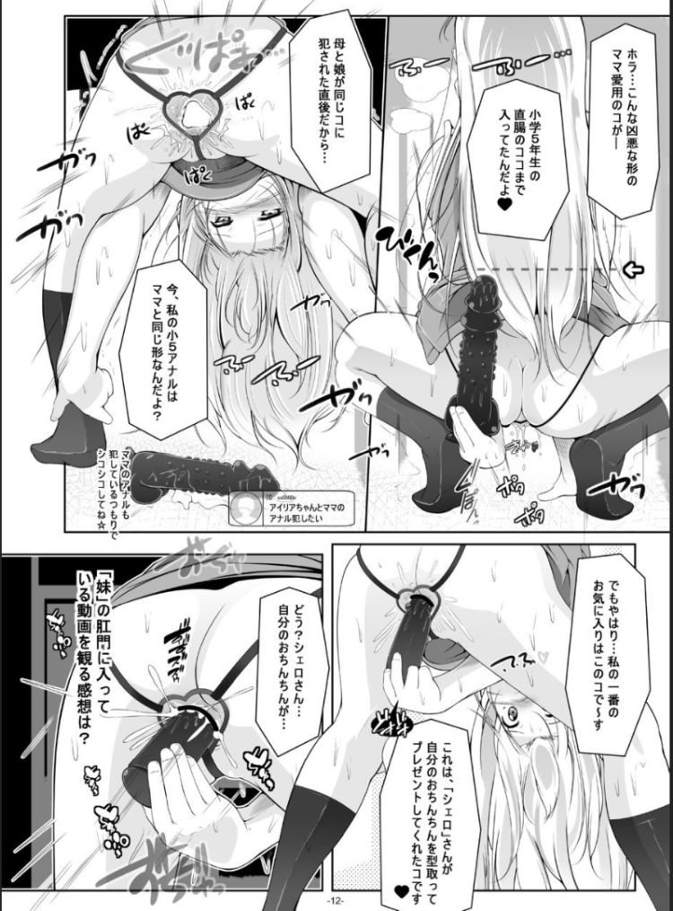 アナルーチンポ女優画像 エロ同人誌情報館012