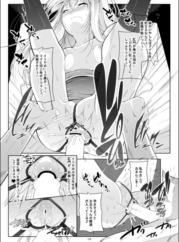 アナルーチンポ女優画像 エロ同人誌情報館018