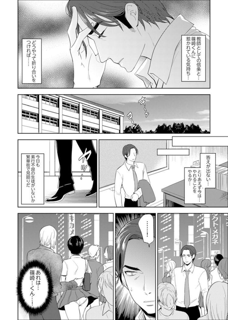 夜の公園 カップル エロ同人誌情報館001