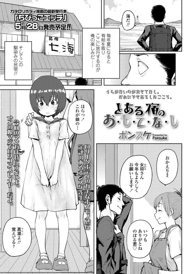 アダルトロリータ無料nukeru エロ同人誌情報館001