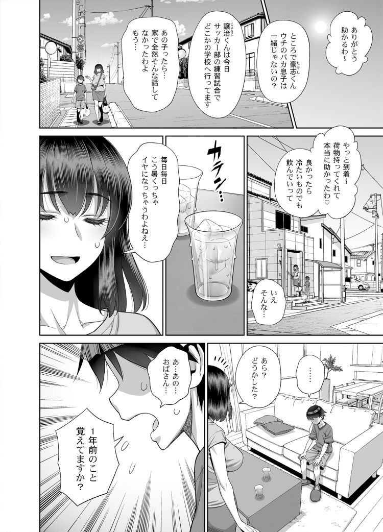 セフ連絡先ライン 新潟 エロ同人誌情報館003