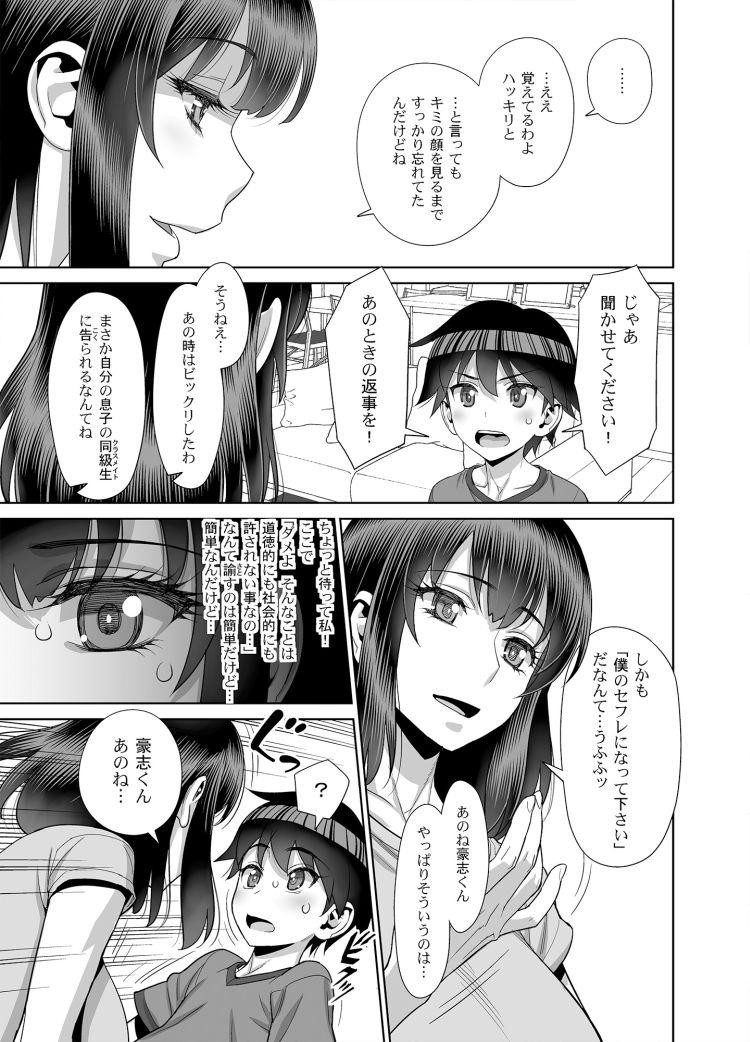 セフ連絡先ライン 新潟 エロ同人誌情報館004