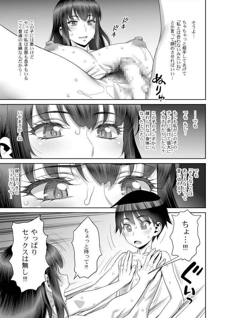 セフ連絡先ライン 新潟 エロ同人誌情報館016