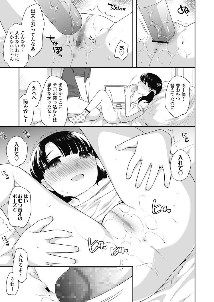 姪っ子 かわいい エロ同人誌情報館011