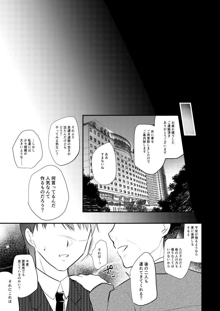 枕營業 芸能人 確定 エロ同人誌情報館014