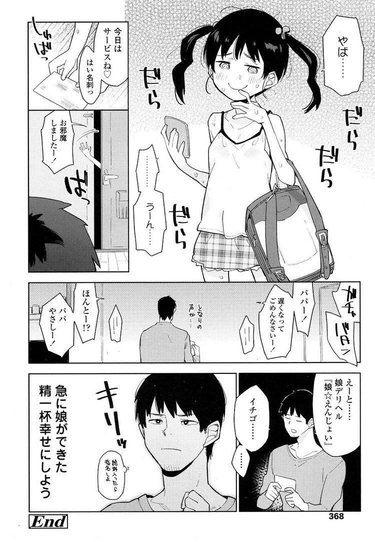 アダルトロリータ無料nukeru エロ同人誌情報館024