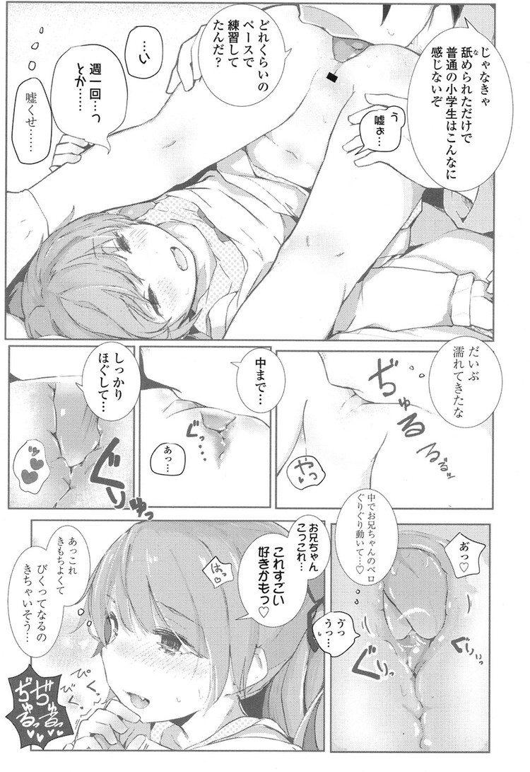 小学生せックス エロ同人誌情報館009