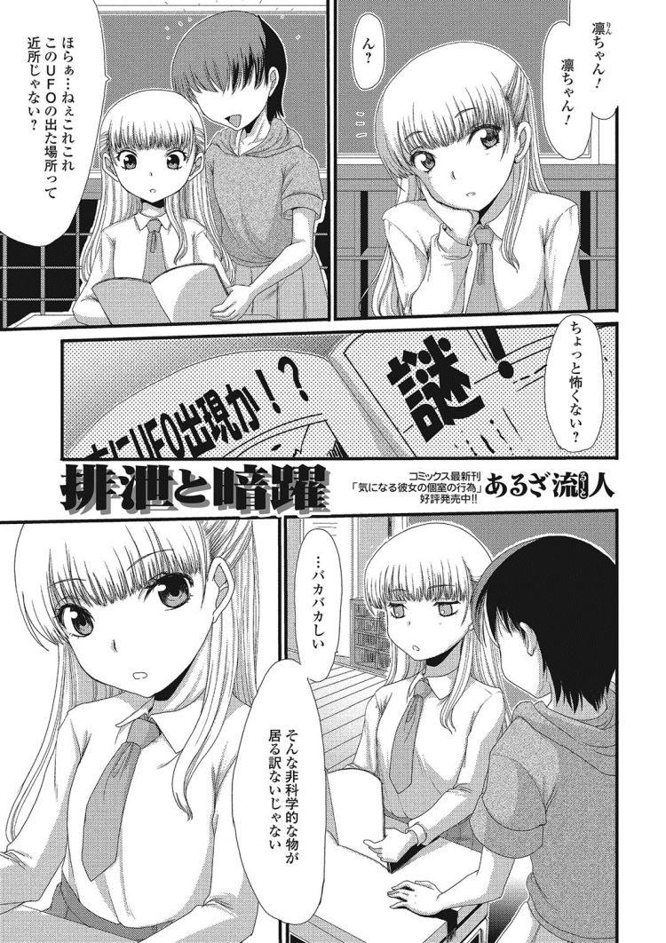スカトろ エロ同人誌情報館001