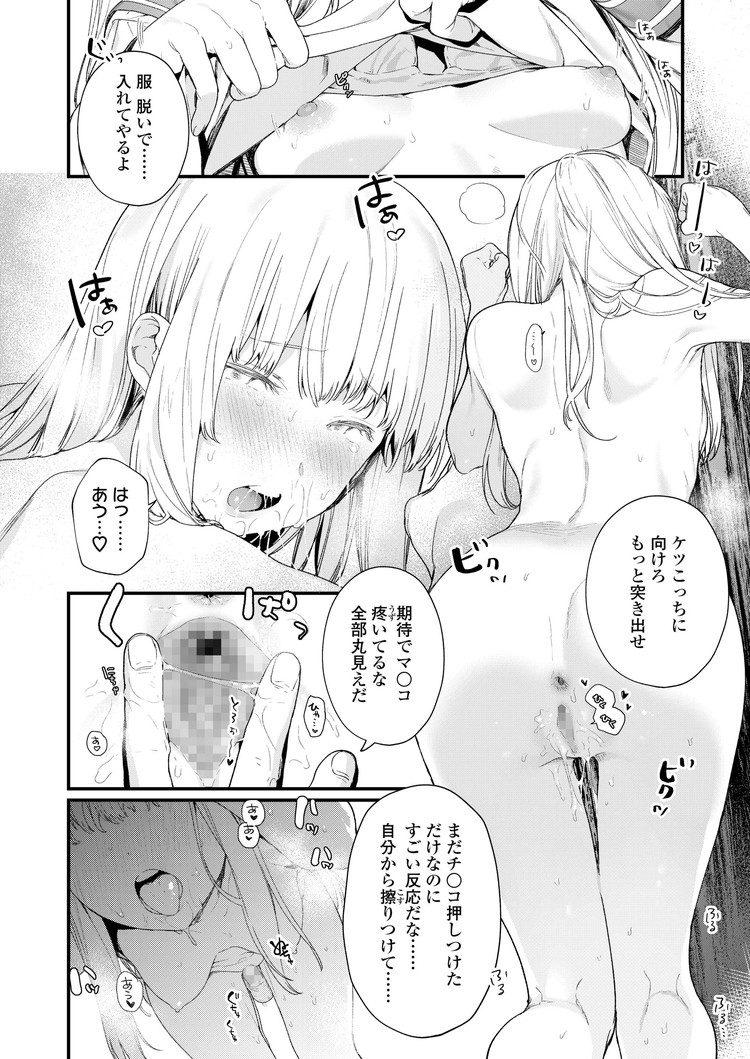 jk裏 自撮り 無カップル エロ同人誌情報館030