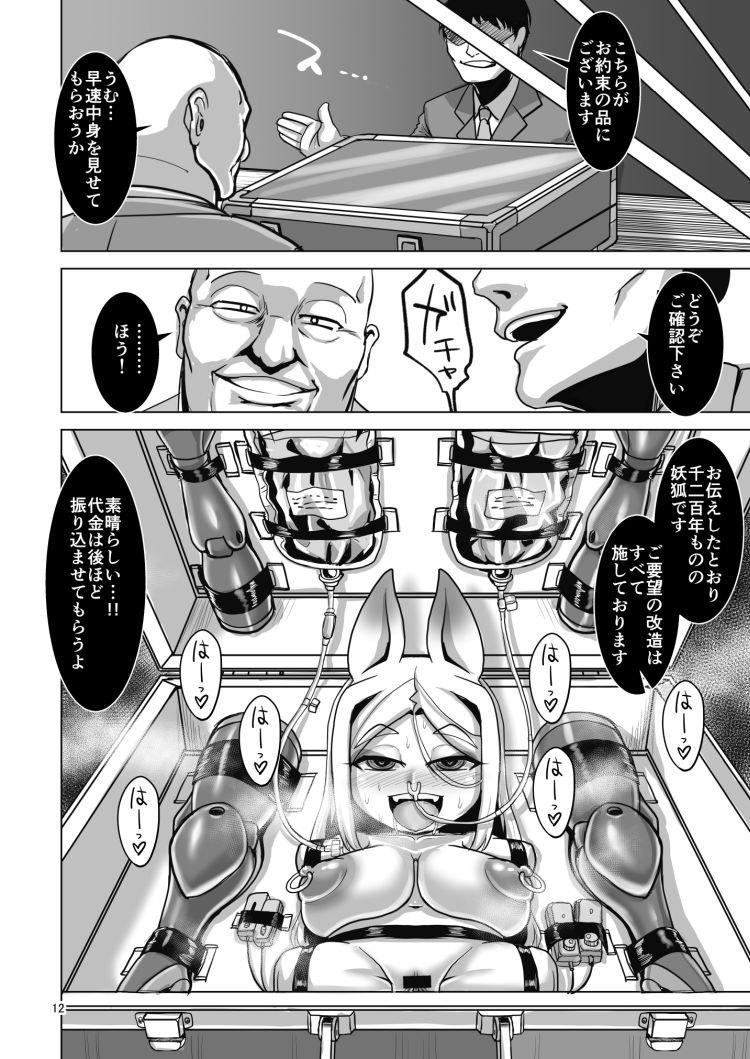快楽拷問 エロ同人誌情報館011