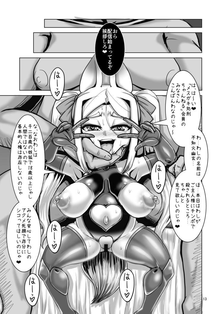 快楽拷問 エロ同人誌情報館012