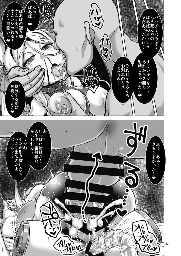 快楽拷問 エロ同人誌情報館022