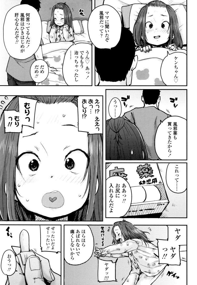 座薬の入れ方 エロ同人誌情報館003