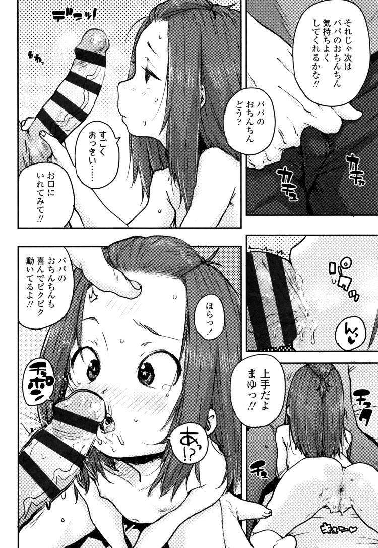座薬の入れ方 エロ同人誌情報館014