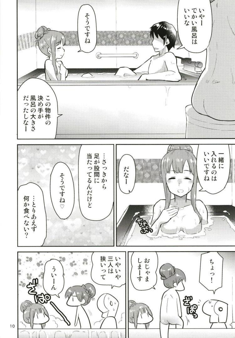 アイドルマスターシンデレラ エロ同人誌情報館011