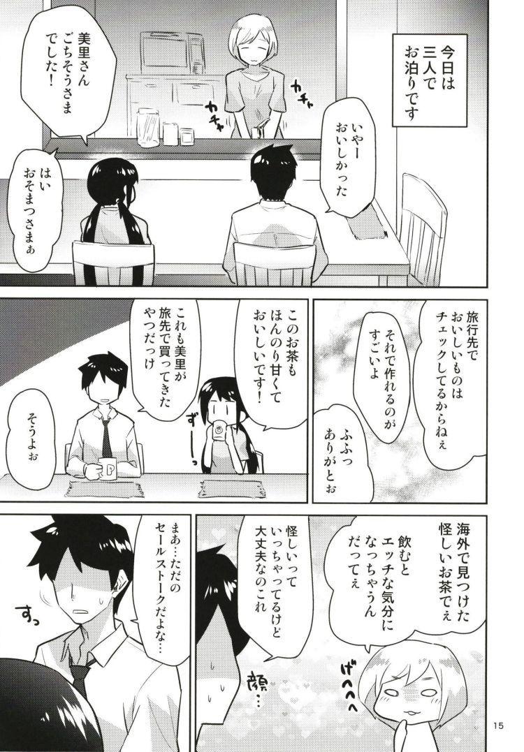 アイドルマスターシンデレラ エロ同人誌情報館016