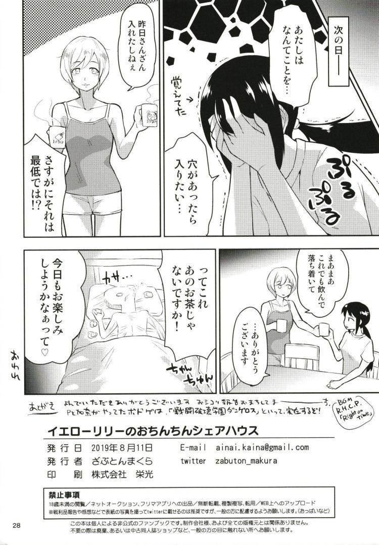 アイドルマスターシンデレラ エロ同人誌情報館029