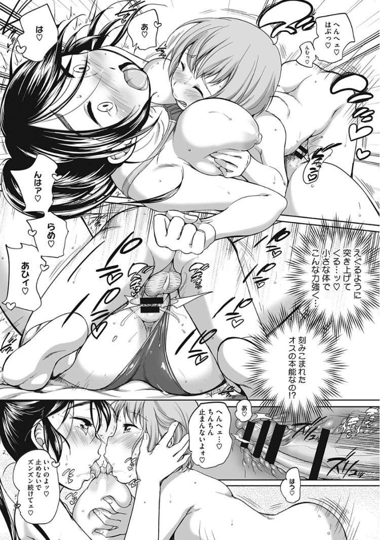 ショタヌキ エロ同人誌情報館013