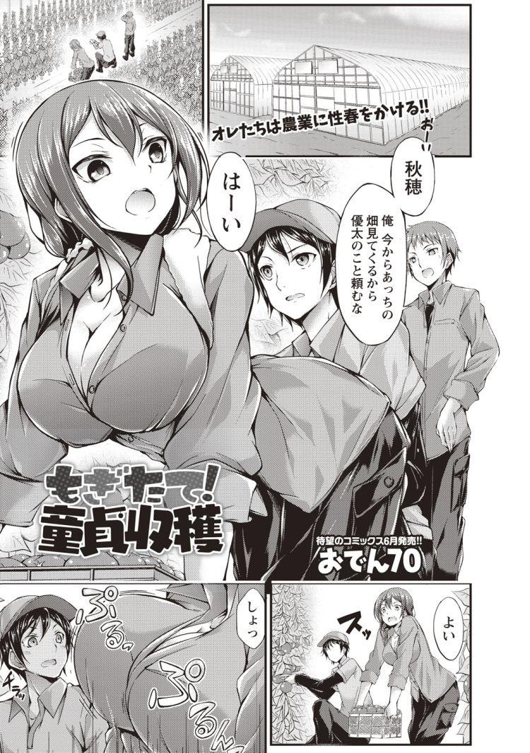 乳美尻 エロ同人誌情報館001