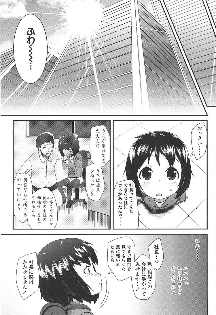 子宮口全開 エロ同人誌情報館001