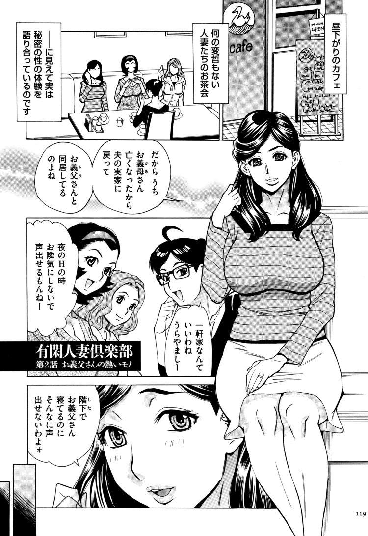 義父デカまら エロ同人誌情報館001