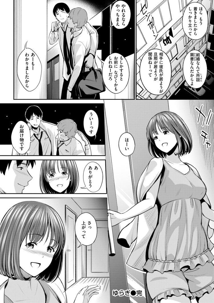 ねとらぼ 漫画 夫婦 エロ同人誌情報館016