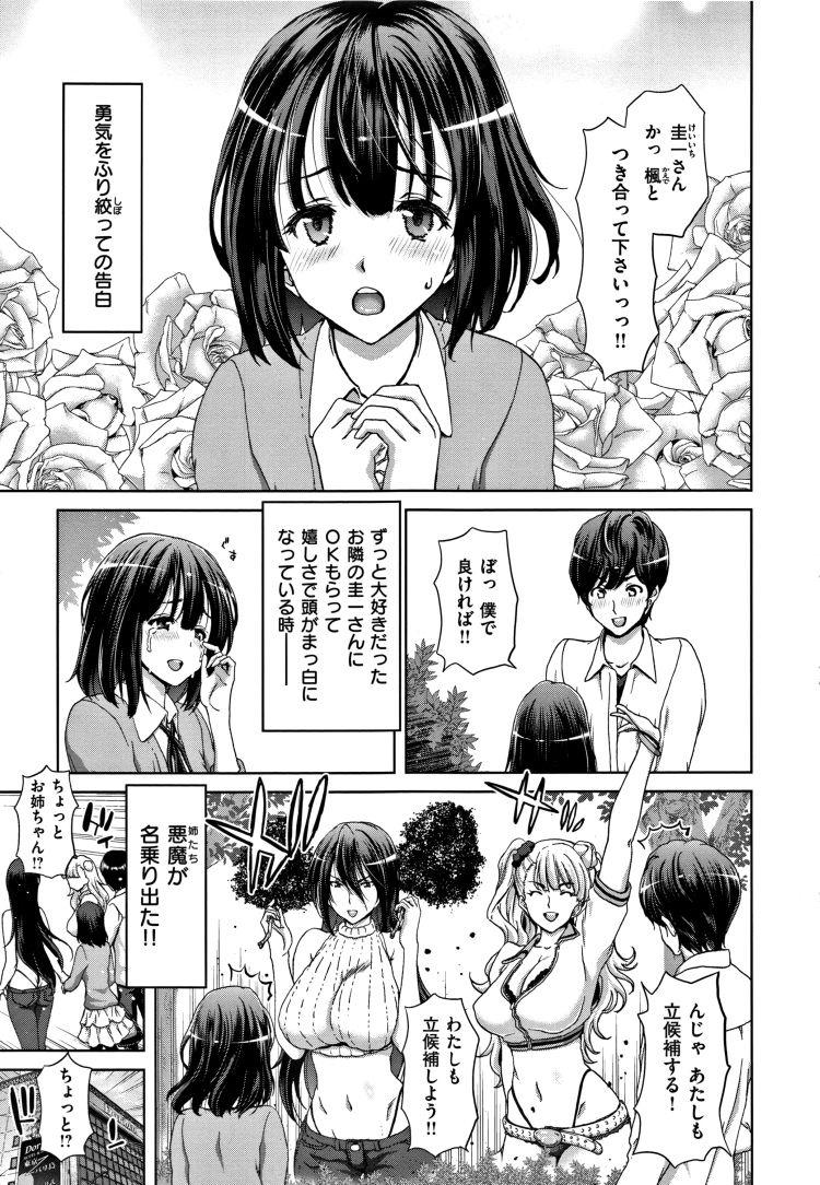 乱校パーティー 山田涼介  エロ同人誌情報館001