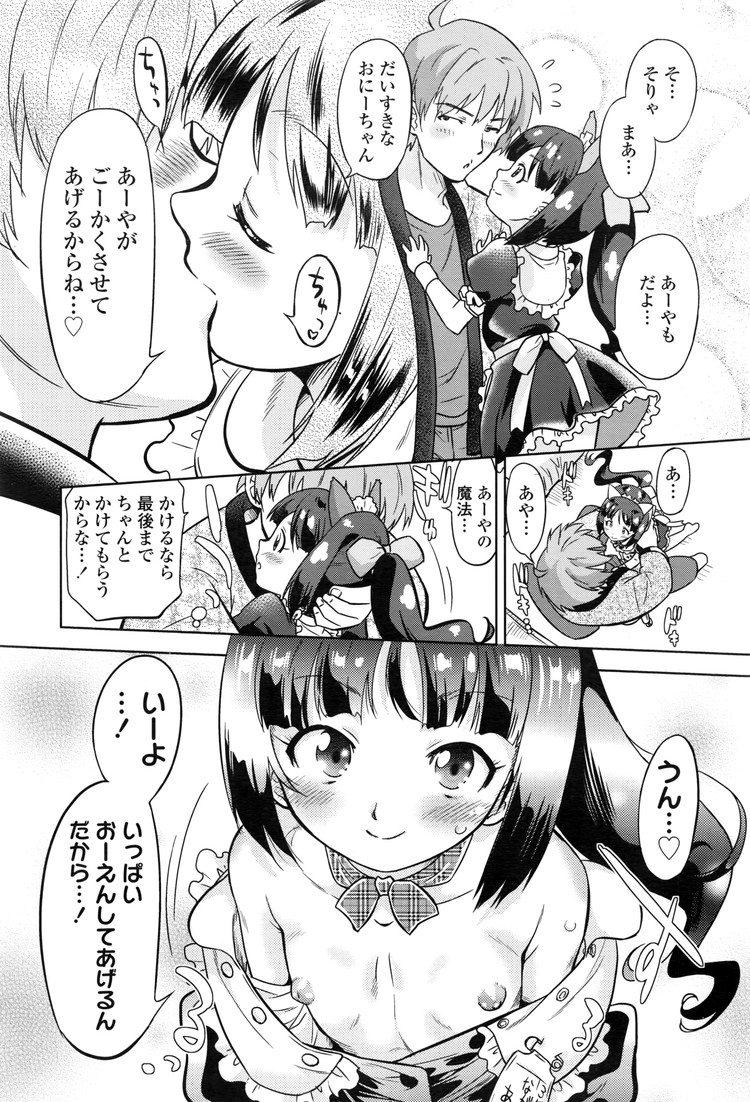 姪っこな少女の絵本 エロ同人誌情報館006