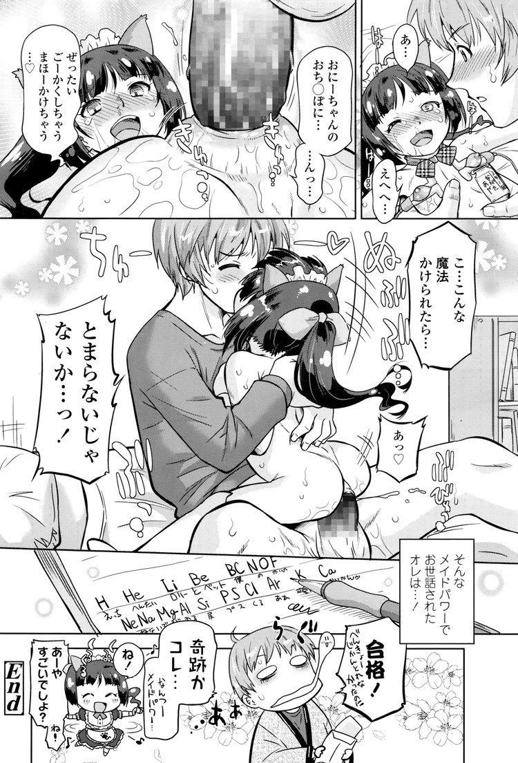 姪っこな少女の絵本 エロ同人誌情報館024