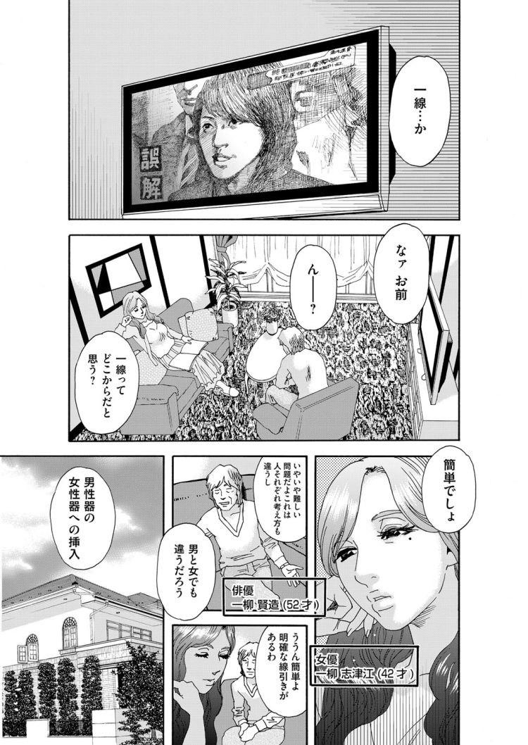 女子アナ パンテラ 事故 エロ同人誌情報001