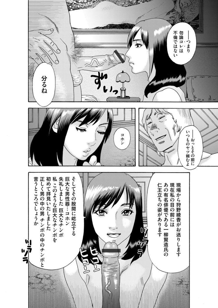 女子アナ パンテラ 事故 エロ同人誌情報004