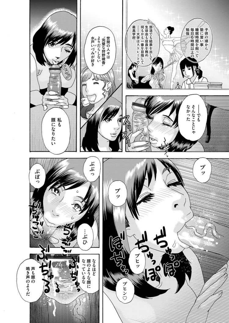 女子アナ パンテラ 事故 エロ同人誌情報008