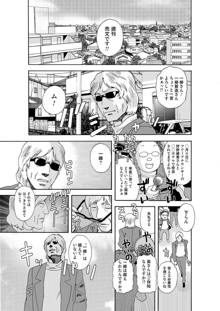 女子アナ パンテラ 事故 エロ同人誌情報021