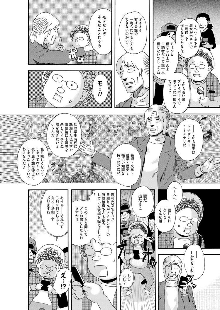 女子アナ パンテラ 事故 エロ同人誌情報022
