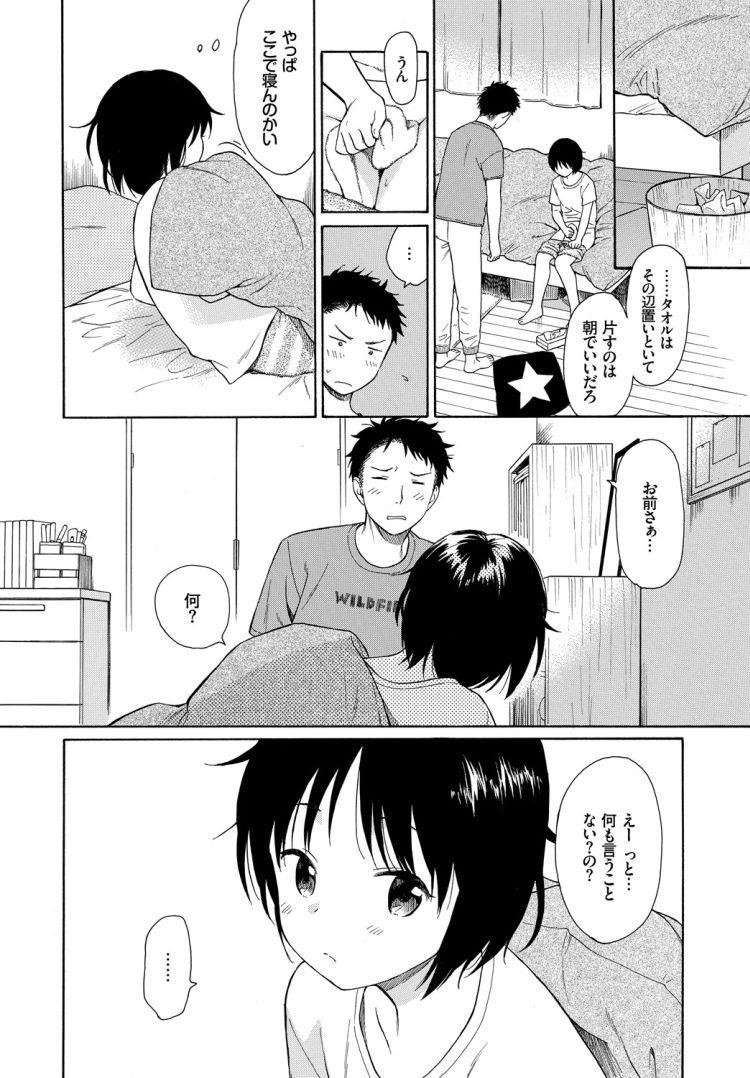 女子アナ パンテラ 事故 エロ同人誌情報030