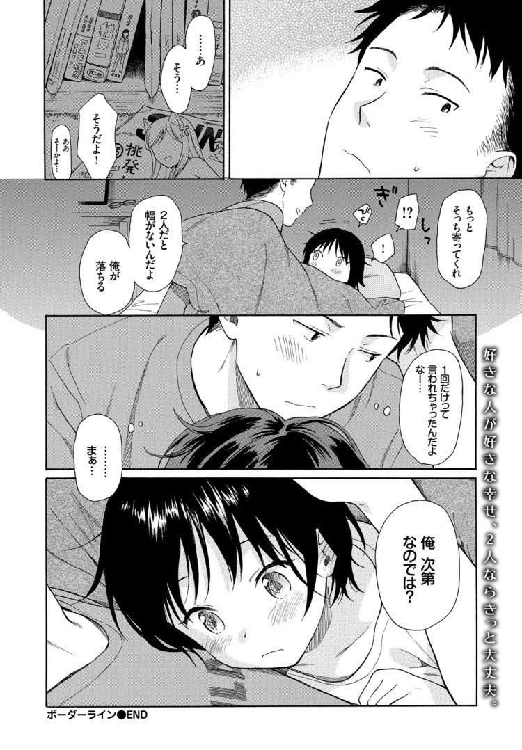 女子アナ パンテラ 事故 エロ同人誌情報032