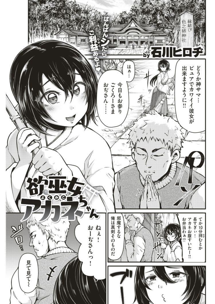 巫女服 エロ同人誌情報001