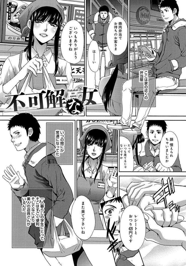 女ストーカー エロ同人誌情報001