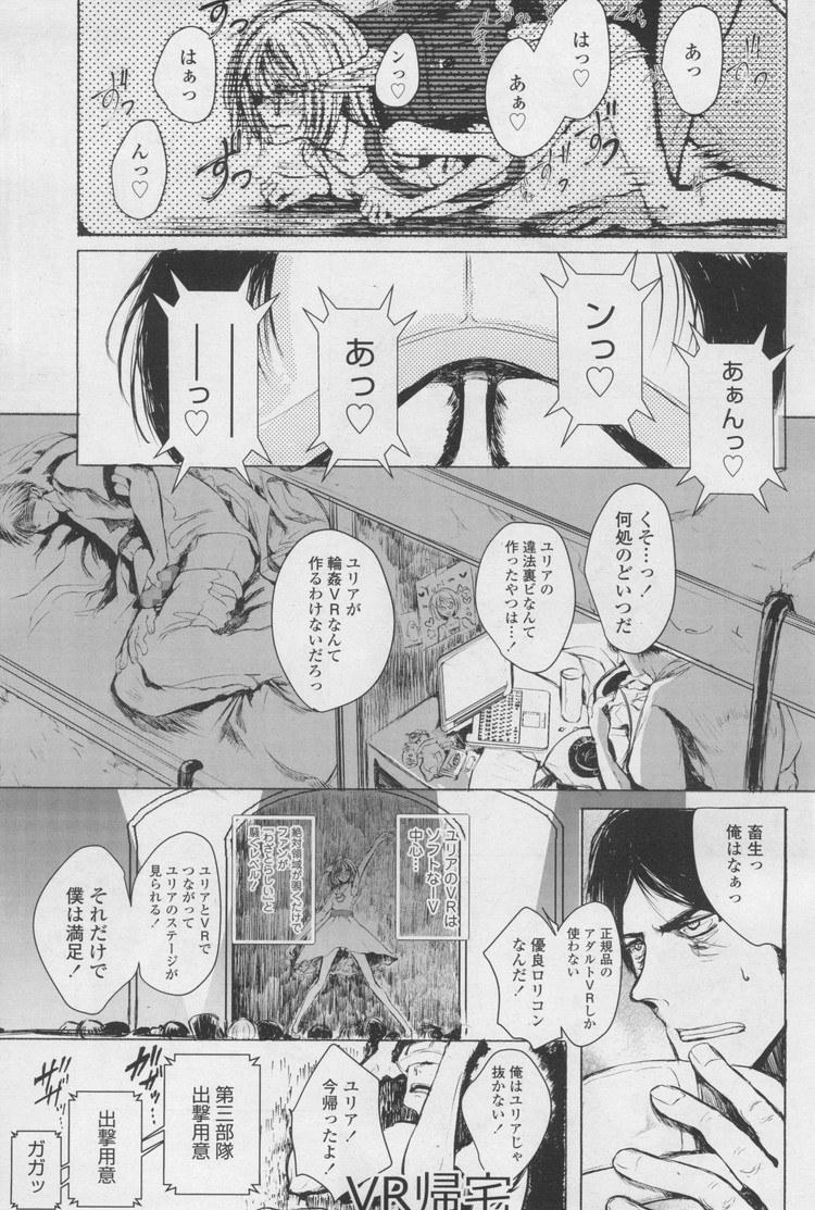 ろリコン好きな男 エロ同人誌情報003