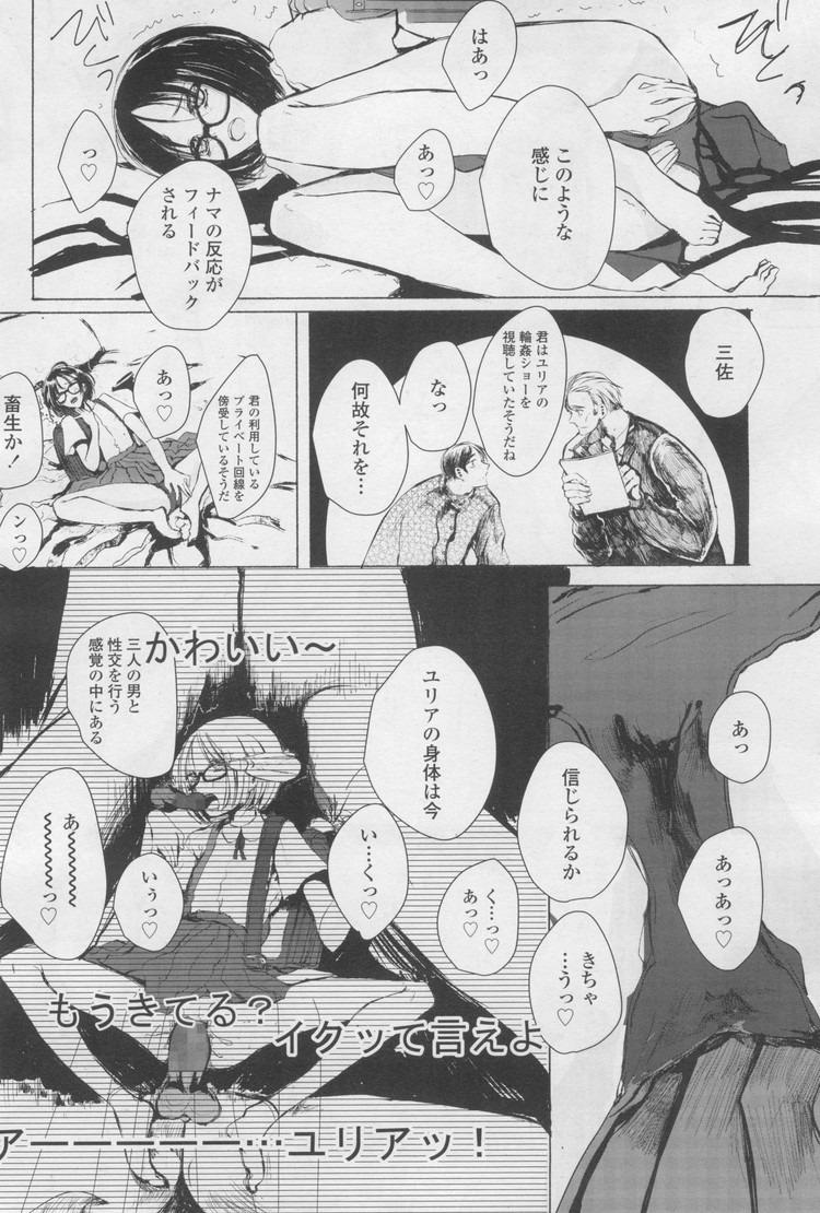 ろリコン好きな男 エロ同人誌情報006