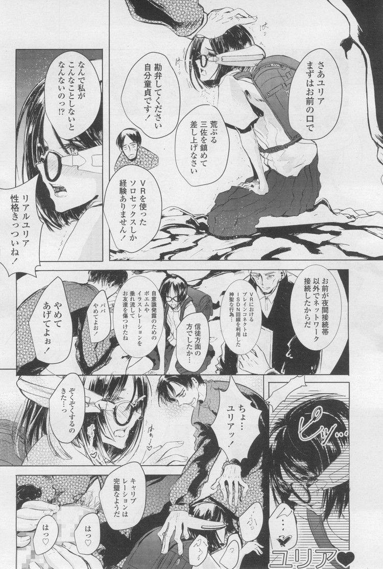 ろリコン好きな男 エロ同人誌情報008