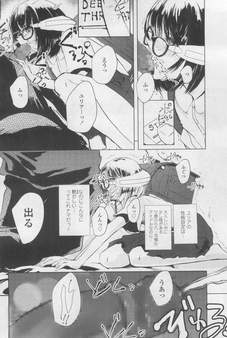 ろリコン好きな男 エロ同人誌情報010