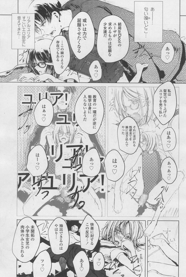 ろリコン好きな男 エロ同人誌情報013