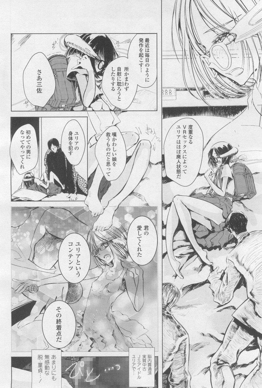 ろリコン好きな男 エロ同人誌情報014