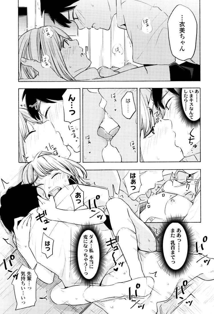 陥没チグビ 治し方 エロ同人誌情報館017