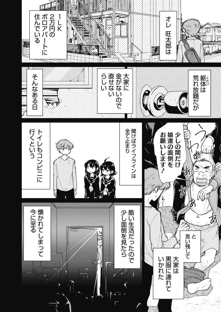 JC肉便器 エロ同人誌情報館006