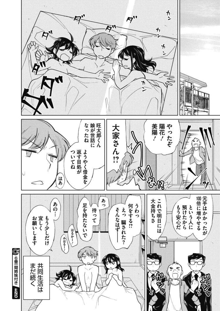 JC肉便器 エロ同人誌情報館020