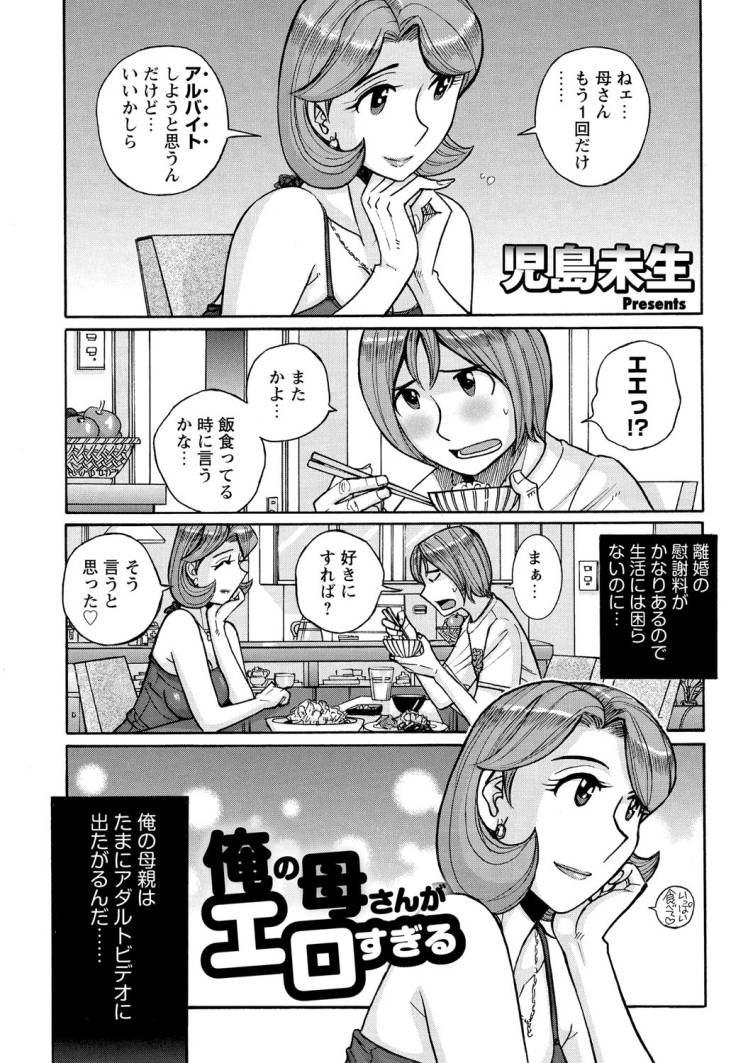 興味しんしん丸 エステ エロ同人誌情報館002
